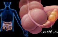 ۷ علامت التهاب آپاندیس