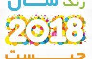 رنگ سال ۲۰۱۸ + رنگ سال ۹۷
